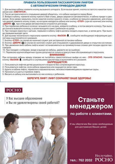Правила Пользования Малым Грузовым Лифтом